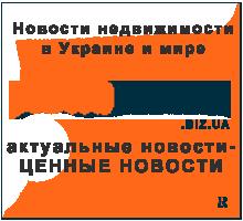 Новости недвижимости Украины